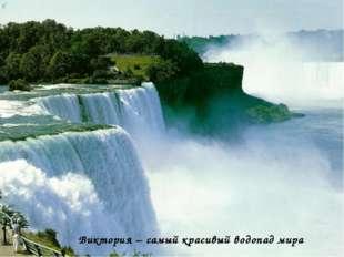 Виктория – самый красивый водопад мира