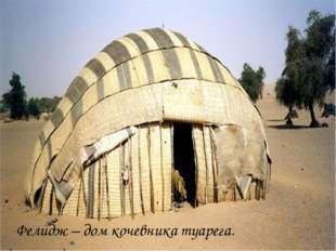 Фелидж – дом кочевника туарега.