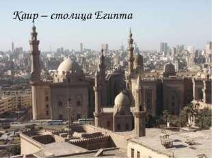 Каир – столица Египта