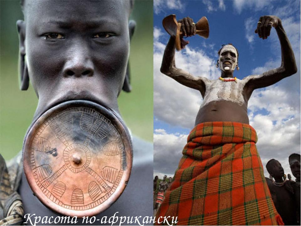 Красота по-африкански