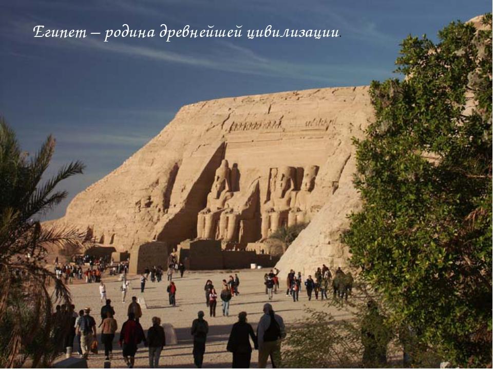 Египет – родина древнейшей цивилизации.