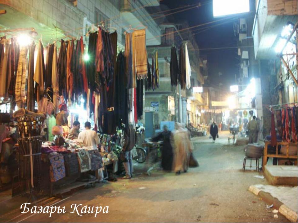 Базары Каира