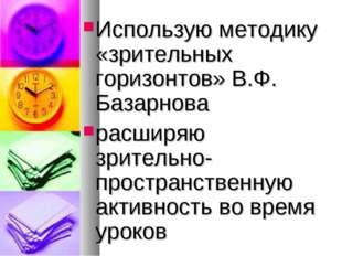 Использую методику «зрительных горизонтов» В.Ф. Базарнова расширяю зрительно-