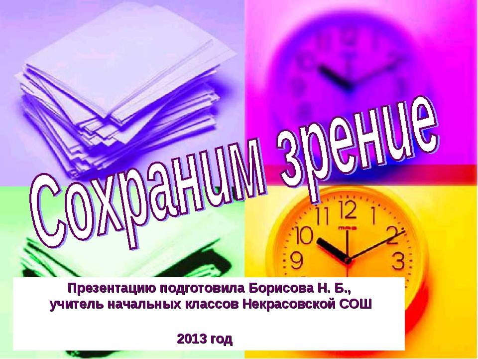 Презентацию подготовила Борисова Н. Б., учитель начальных классов Некрасовско...