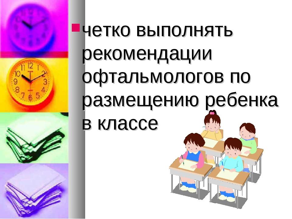 четко выполнять рекомендации офтальмологов по размещению ребенка в классе