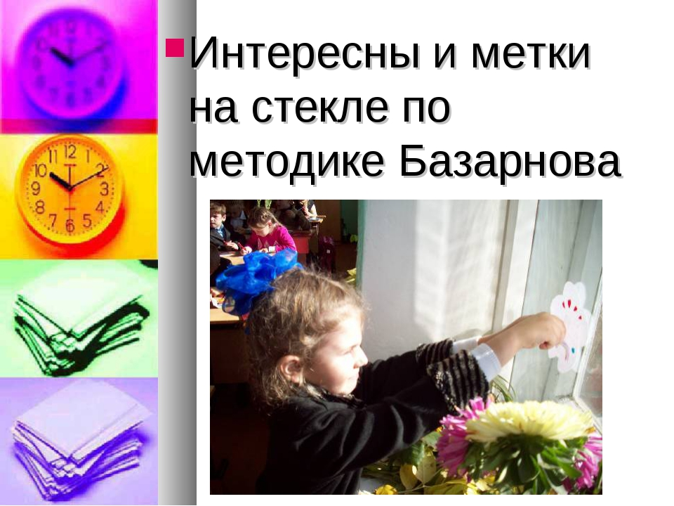 Интересны и метки на стекле по методике Базарнова