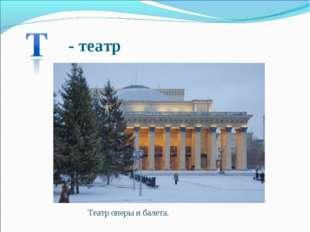 - театр Театр оперы и балета.