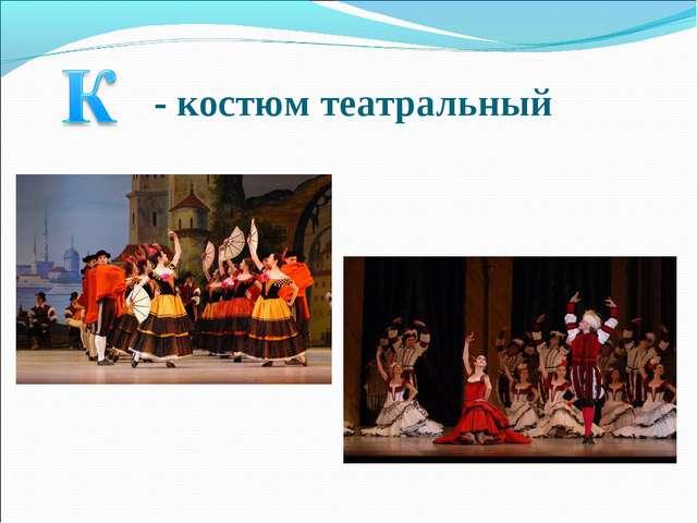 - костюм театральный