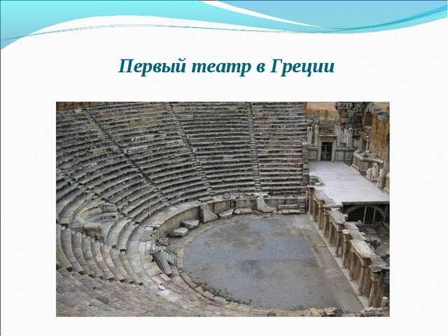 Первый театр в Греции