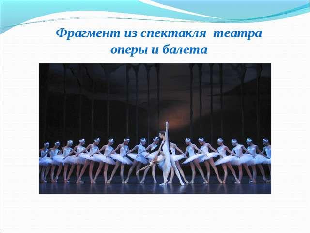 Фрагмент из спектакля театра оперы и балета