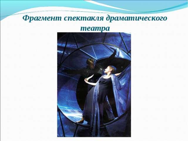 Фрагмент спектакля драматического театра