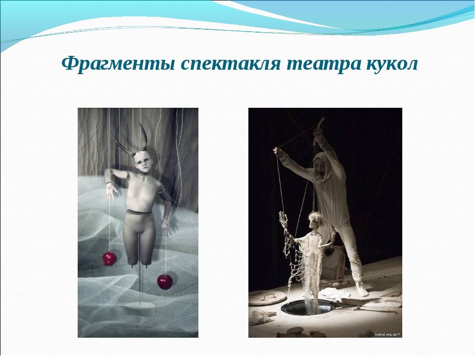 Фрагменты спектакля театра кукол