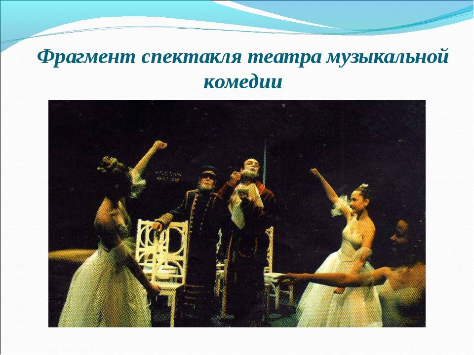 Фрагмент спектакля театра музыкальной комедии