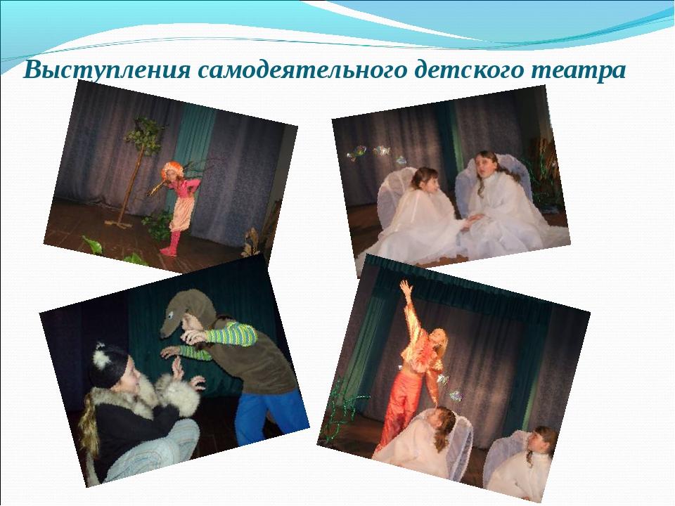 Выступления самодеятельного детского театра