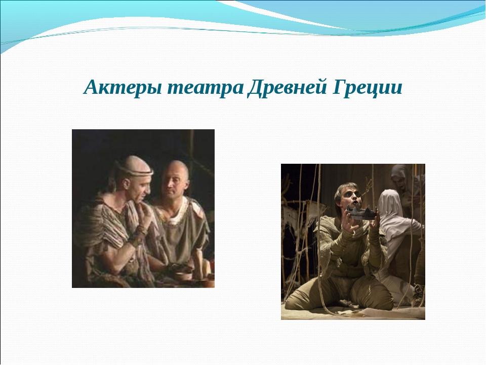 Актеры театра Древней Греции