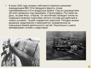В июне 1942 года генерал-лейтенанта Хрюкина назначают командующим ВВС Юго-Зап