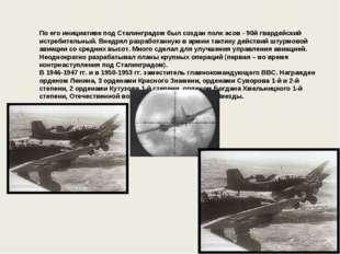 По его инициативе под Сталинградом был создан полк асов - 90й гвардейский ис