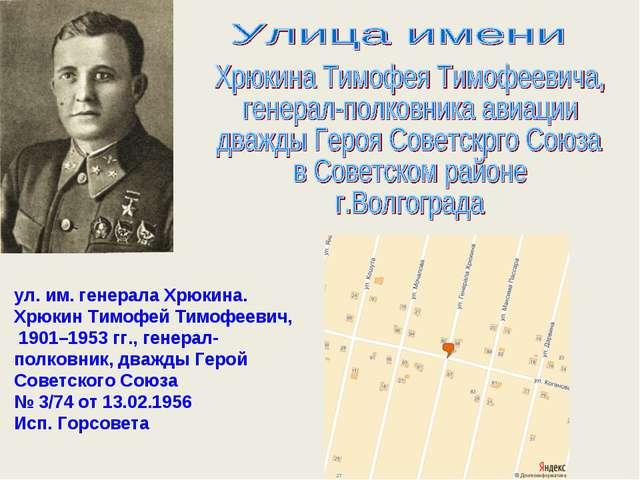 ул. им. генерала Хрюкина. Хрюкин Тимофей Тимофеевич, 1901–1953 гг., генерал-п...