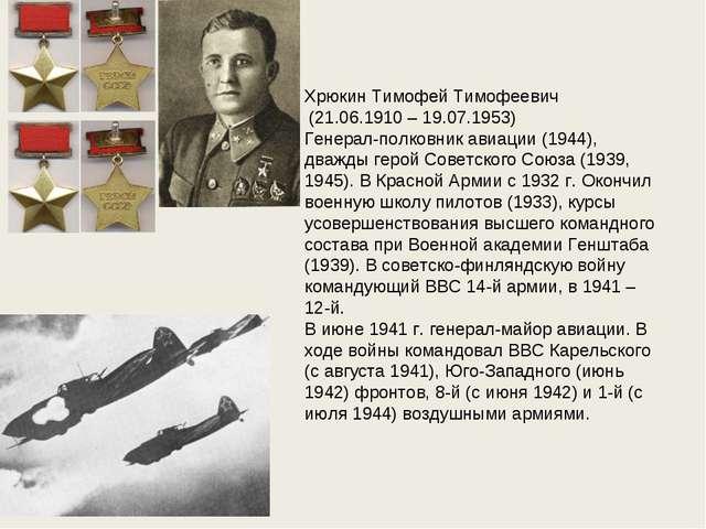 Хрюкин Тимофей Тимофеевич (21.06.1910 – 19.07.1953) Генерал-полковник авиации...