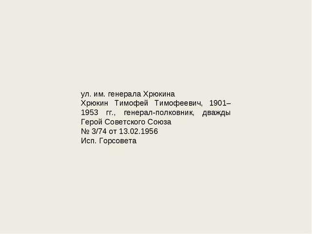 ул. им. генерала Хрюкина Хрюкин Тимофей Тимофеевич, 1901–1953 гг., генерал-по...