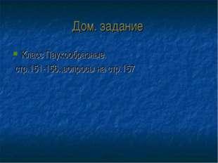 Дом. задание Класс Паукообразные. стр.151-156.,вопросы на стр.157
