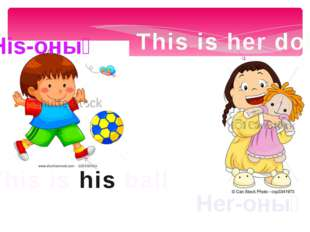 This is his ball This is her doll His-оның Her-оның