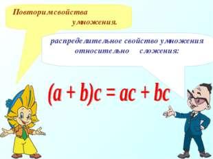 Повторим свойства умножения. распределительное свойство умножения относительн
