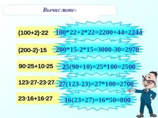 Вычислите: (100+2)∙22 (200-2)∙15 90∙25+10∙25 123∙27-23∙27 23∙16+16∙27 100*22+