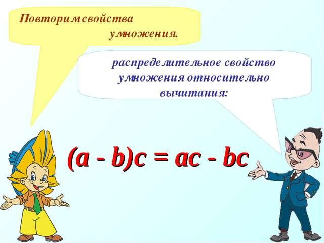 Повторим свойства умножения. распределительное свойство умножения относительн...