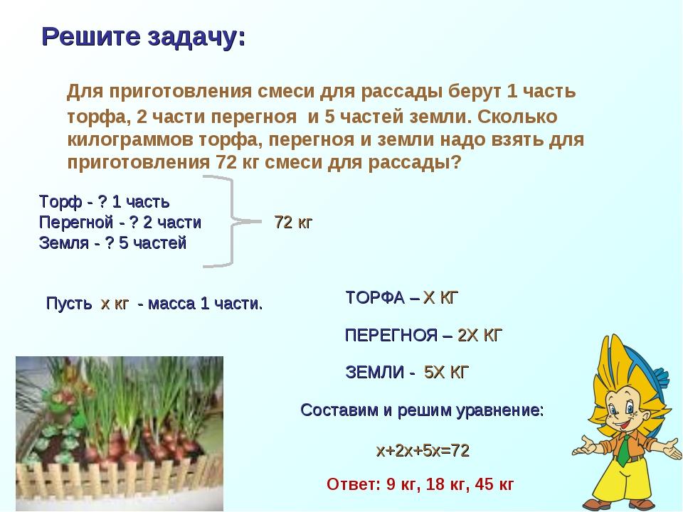 Решите задачу: Для приготовления смеси для рассады берут 1 часть торфа, 2 ча...
