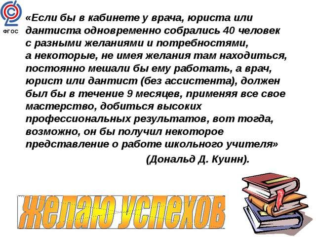 ФГОС «Если быв кабинете уврача, юриста или дантиста одновременно собрались...