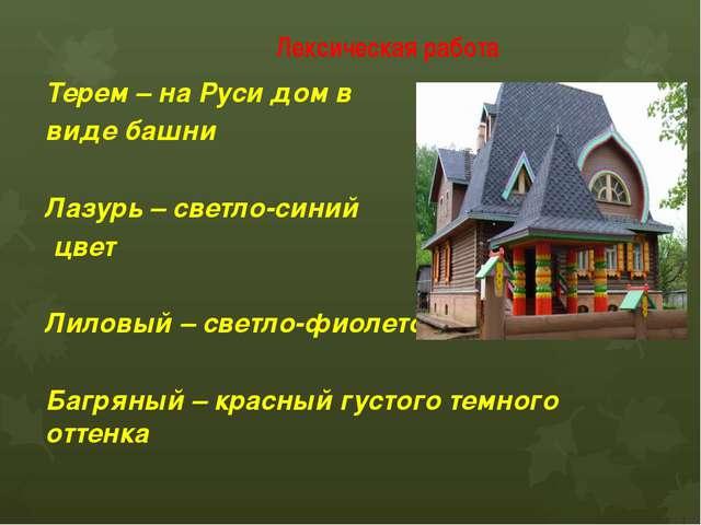 Презентация к уроку литературного чтения в классе на тему И А  Лексическая работа Терем на Руси дом в виде башни Лазурь светло синий цв