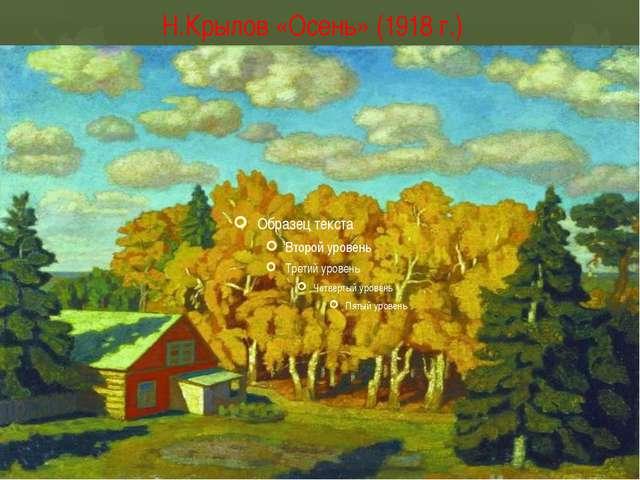 Презентация к уроку литературного чтения в классе на тему И А  Н Крылов Осень 1918 г