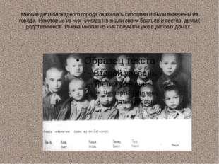 Многие дети блокадного города оказались сиротами и были вывезены из города. Н