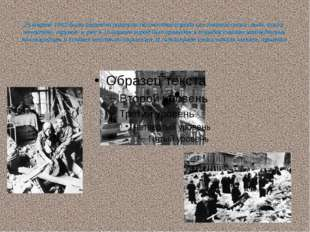 25 марта1942 было принято решение об очистке города от завалов снега, льда,