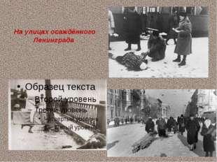На улицах осаждённого Ленинграда
