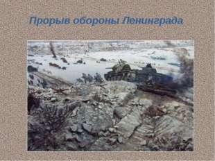 Прорыв обороны Ленинграда