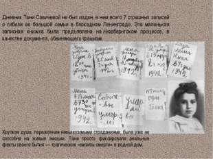 Дневник Тани Савичевой не был издан, в нем всего 7 страшных записей о гибели