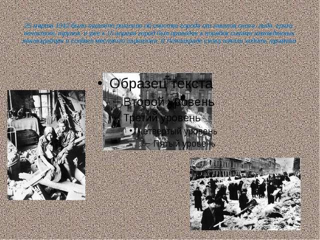 25 марта1942 было принято решение об очистке города от завалов снега, льда,...