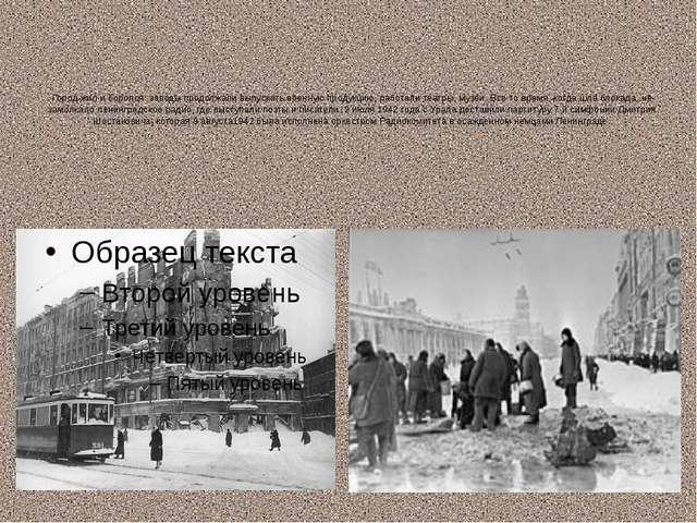 Город жил и боролся: заводы продолжали выпускать военную продукцию, работали...