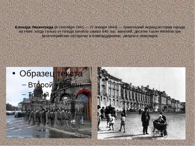 Блокада Ленинграда(8 сентября 1941 —27 января 1944) — трагический период ис...