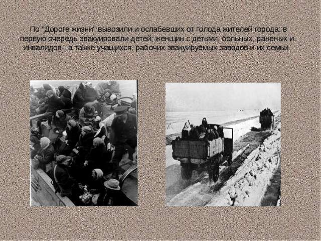 """. По """"Дороге жизни"""" вывозили и ослабевших от голода жителей города: в первую..."""