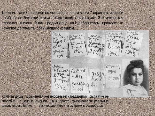 Дневник Тани Савичевой не был издан, в нем всего 7 страшных записей о гибели...
