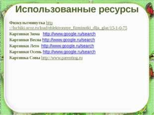 Использованные ресурсы Физкультминутка http://luchiki.ucoz.ru/load/ehlektronn
