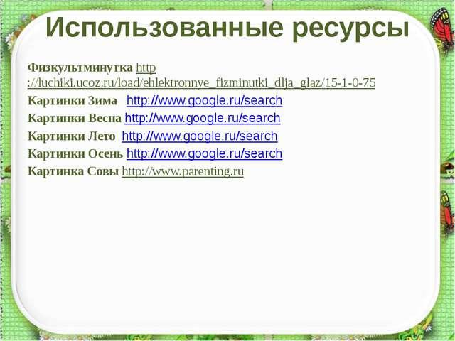 Использованные ресурсы Физкультминутка http://luchiki.ucoz.ru/load/ehlektronn...