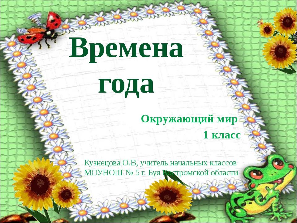 Времена года Окружающий мир 1 класс Кузнецова О.В, учитель начальных классов...