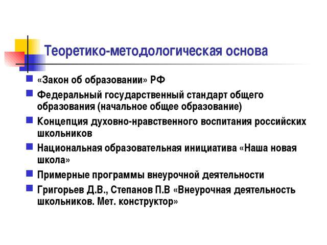 Теоретико-методологическая основа «Закон об образовании» РФ Федеральный госуд...