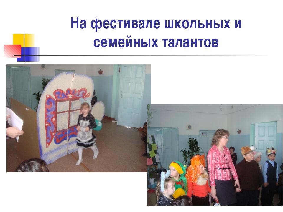 На фестивале школьных и семейных талантов