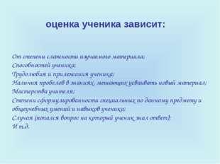 От степени сложности изучаемого материала; Способностей ученика; Трудолюбия и
