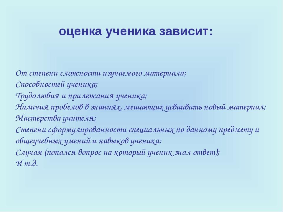 От степени сложности изучаемого материала; Способностей ученика; Трудолюбия и...